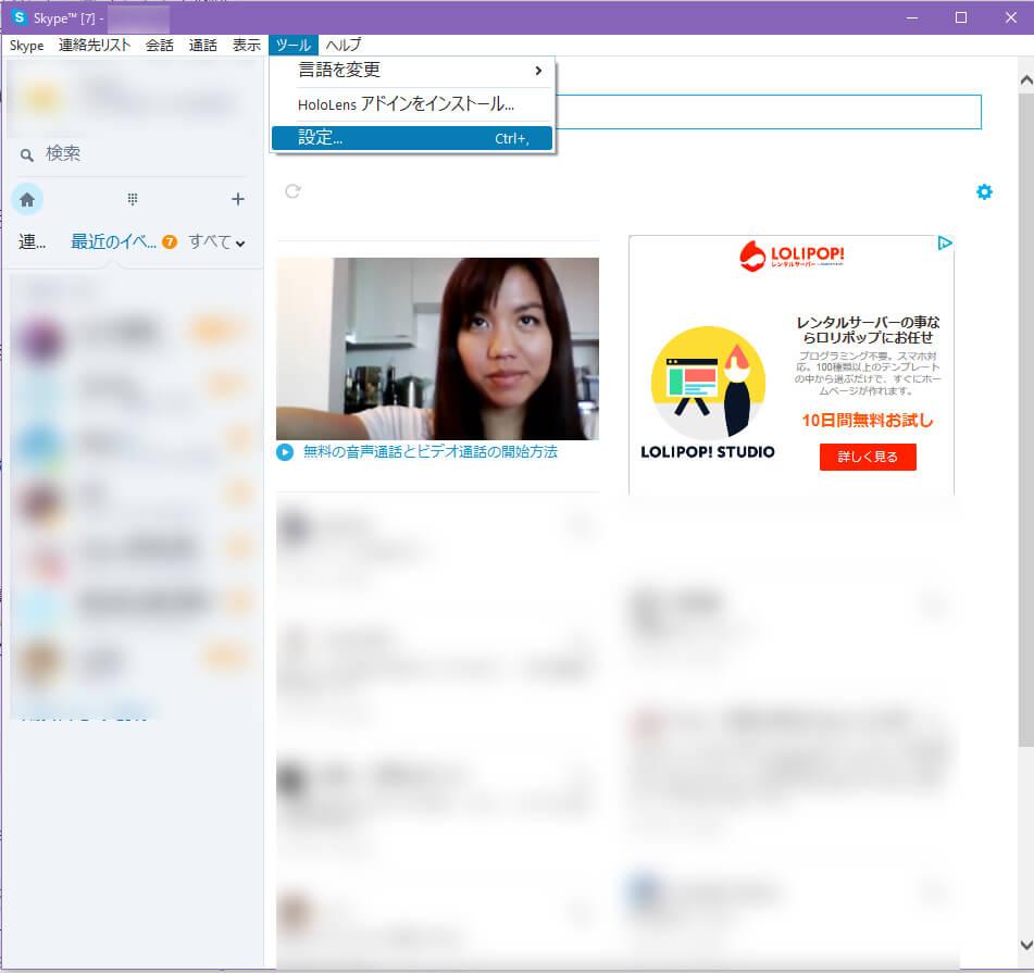 skype_auto_soundsetting_image