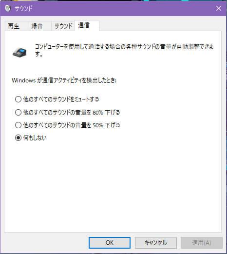 windows_auto_soundsetting_image2