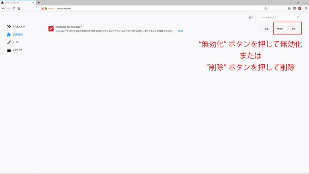 Firefox拡張機能説明