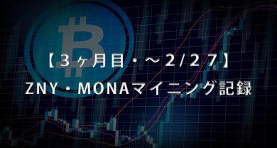 3ヶ月目27日BitZeny・MonaCoinマイニングサムネ