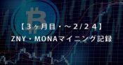 3ヶ月目24日BitZeny・MonaCoinマイニングサムネ