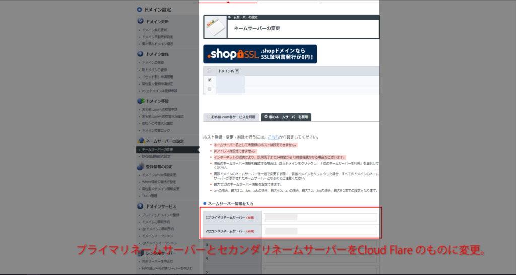 cloudflare_setup7_img