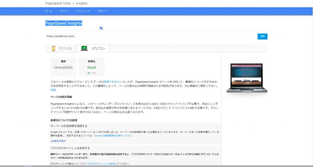 PageSpeed Insights測定結果(パソコン)