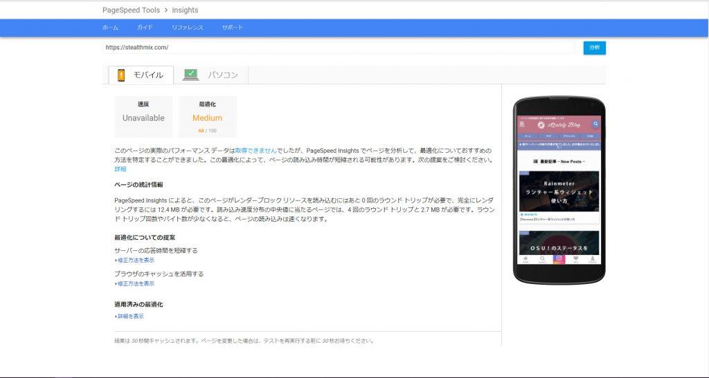PageSpeed Insights測定結果(携帯)
