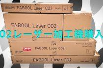 【CO2レーザー加工機】FABOOL Laser CO2を購入してもらいました!
