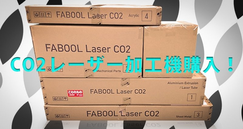 CO2レーザー加工機サムネ