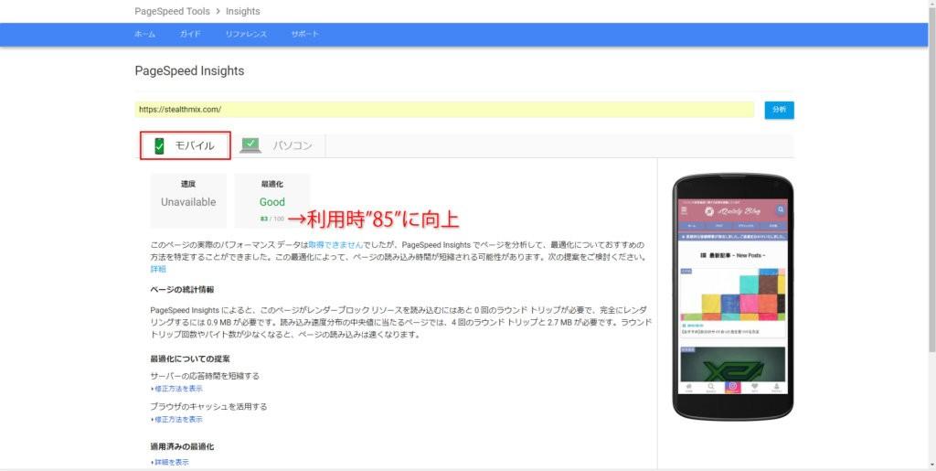 cloudflare_score_mobile