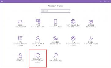 Windows10セーフモード2