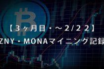 【3ヶ月目/2月22日】ZNY・MONAマイニング記録