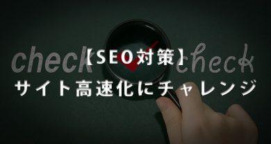 サイト高速化サムネ