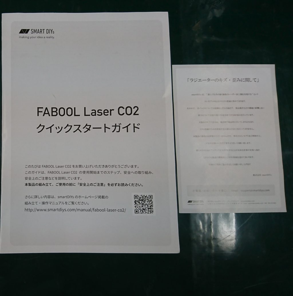 FABOOL_Laser_CO2_外箱2-6