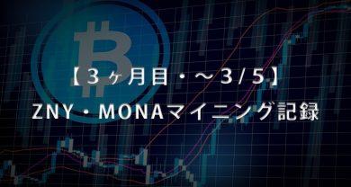 3ヶ月目3月5日BitZeny・MonaCoinマイニングサムネ