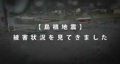 島根-被害状況