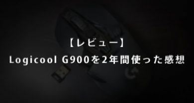 Logicool G900レビュー-サムネ