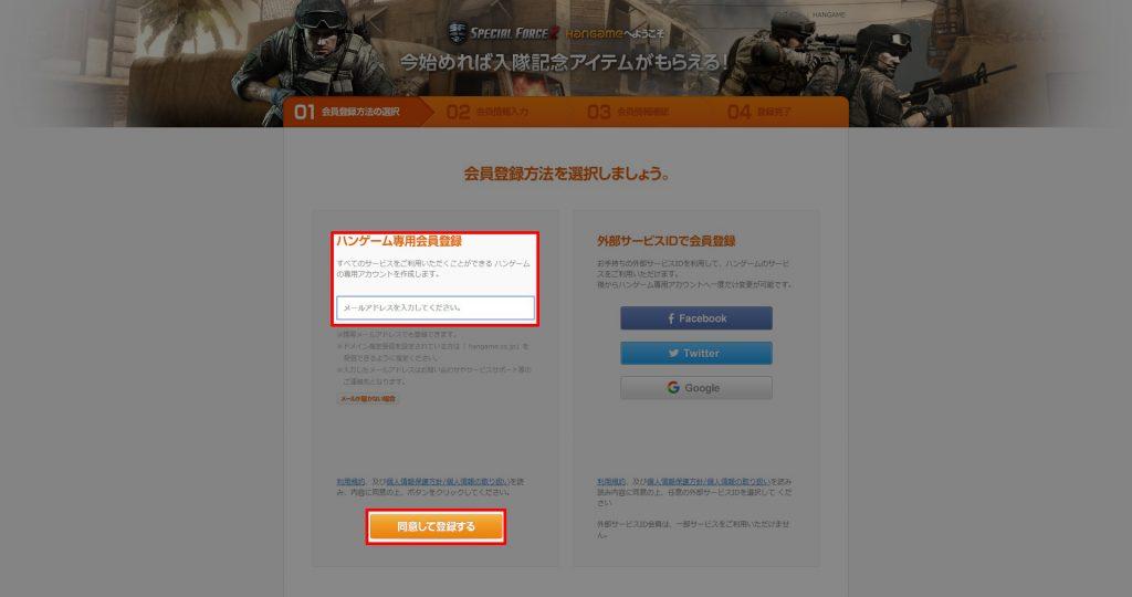 ハンゲームメールアドレス登録