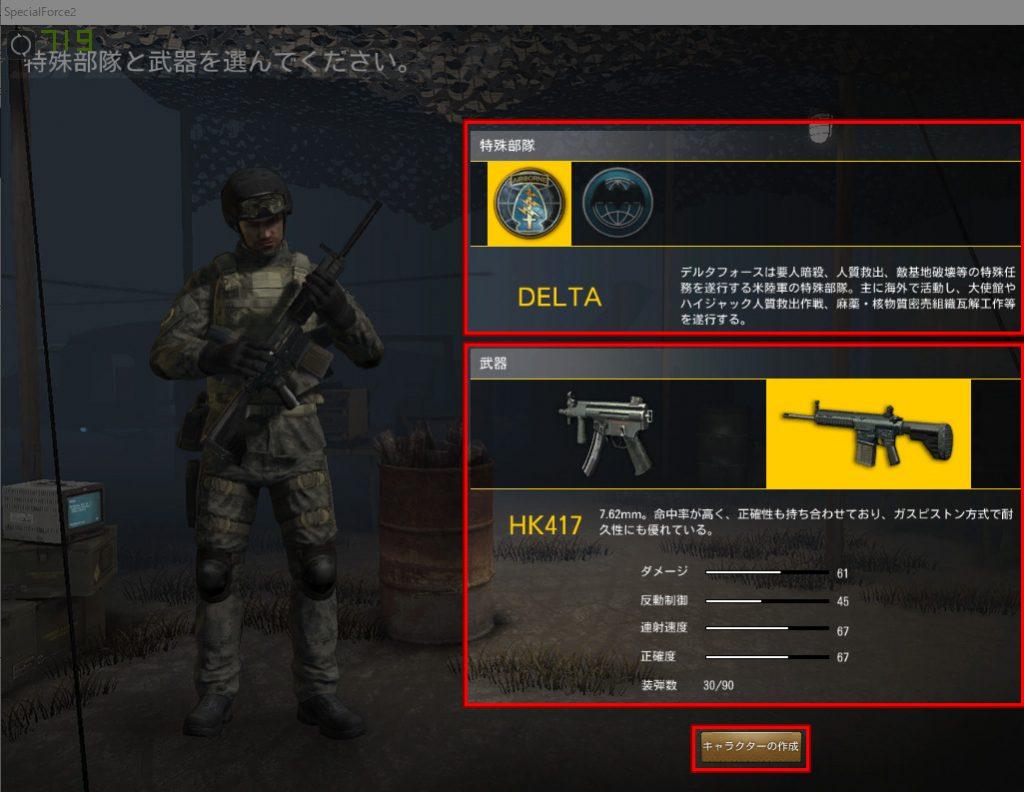 特殊部隊・武器選択画面