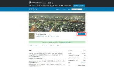 Wordpress-org公式より