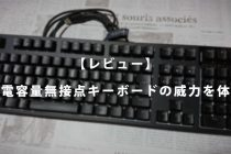 【レビュー】静電容量無接点ゲーミングキーボードの威力やいかに!?東プレ REALFORCE RGB
