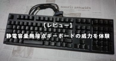 REALFORCE RGBレビュー-サムネ