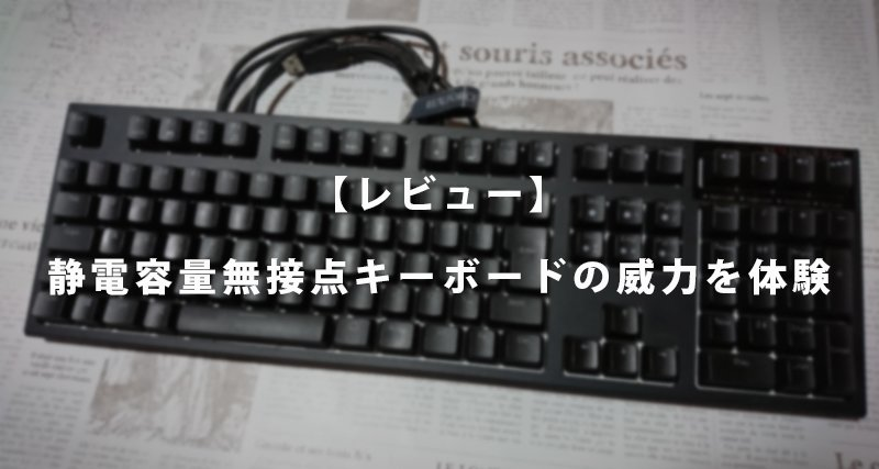 REALFORCE RGBレビュー-サムネ