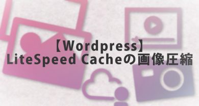 LiteSpeedCache-画像最適化サムネ