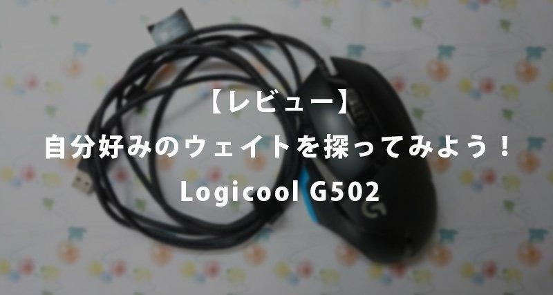 Logicool G502レビュー-サムネ
