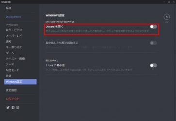 Discord設定メニュー2