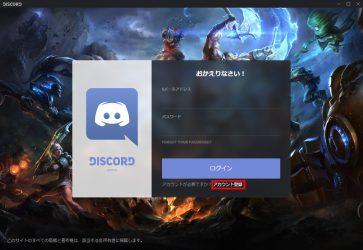 Discordアカウント登録