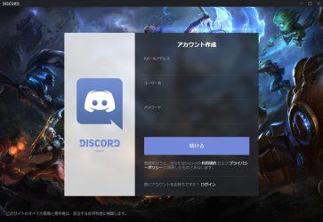 Discordアカウント登録2