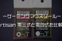 【マウスソール】Artisan 零三式と零四式を比較!使用感レビュー