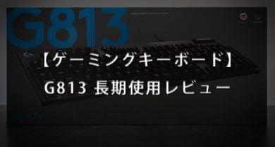 G813レビューサムネ