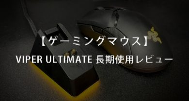 Viper ultimateサムネ