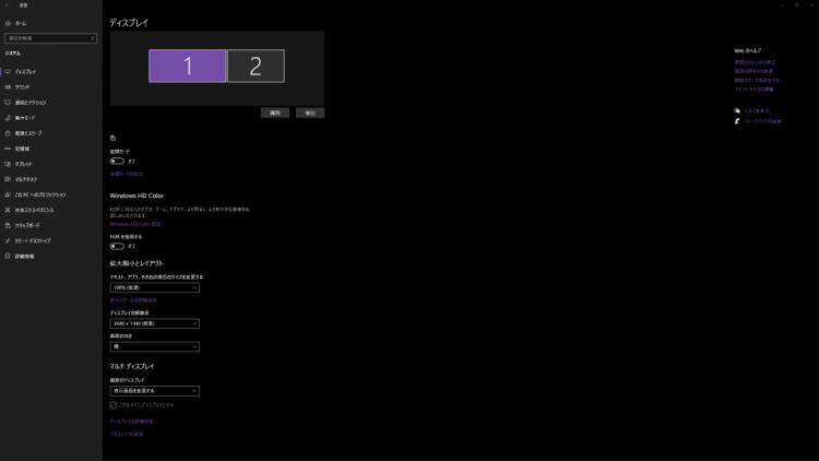 windows10のHDR設定